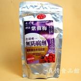 九龍齋酵素紫蘇梅130g