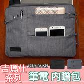 12吋 13吋 15吋 電腦包 內詹包 Macbook 蘋果筆電包 手拿包 吉瑪仕 行者電腦包