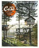 Casa BRUTUS自然生活風格實例特集