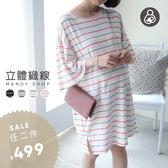 *蔓蒂小舖孕婦裝【M8082】*台灣製.哺乳衣.馬卡龍配色立體條紋洋裝