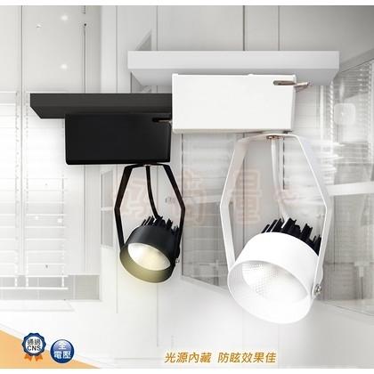 好商量~ 舞光 7W CREE COB LED 雅典娜 軌道燈 LED-TART7