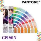 【原裝正品】最新版 PANTONE 配方指南 GP1601N 光面銅版紙+模造紙 C+U 一組兩本