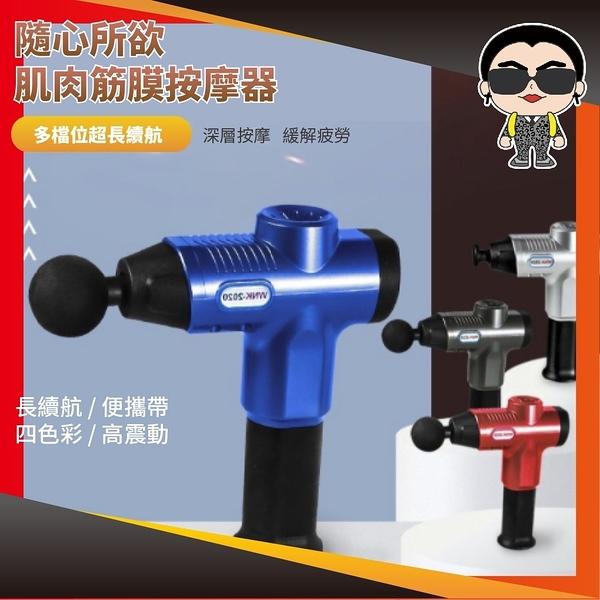 歐文購物 新款USB充電按摩槍 震動按摩器 震動垂打槍 捶背槍 按摩