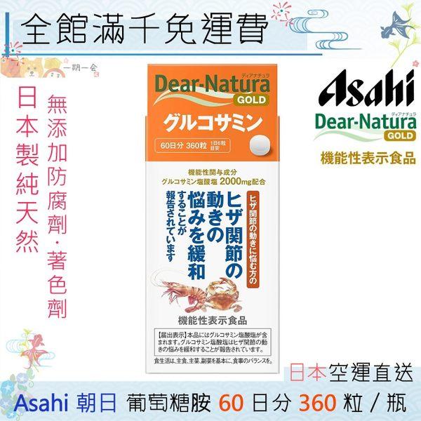 【一期一會】【日本現貨】日本 Asahi 朝日 Dear-Nature GOLD 葡萄糖胺 360錠 60日份 日本熱銷