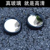 後視鏡高清盲點鏡360度廣角鏡倒車後視鏡