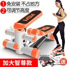 踏步機 家用女免安裝登山機多功能腳踏機健身器材  降價兩天