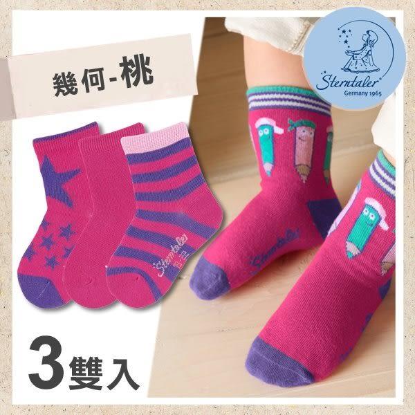 寶寶襪3入組-幾何桃(8-14cm) STERNTALER C-8321621-745