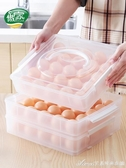 雞蛋盒裝雞蛋的包裝盒冰箱保鮮收納盒廚房塑料家用手提雞蛋收納盒 交換禮物 YYS