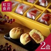 紅豆食府SH.菠蘿土鳳梨酥(8入)×2盒(附提袋)﹍愛食網