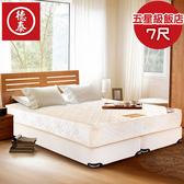 【德泰 歐蒂斯系列 】五星級飯店款 彈簧床墊-特大7尺(送保潔墊)