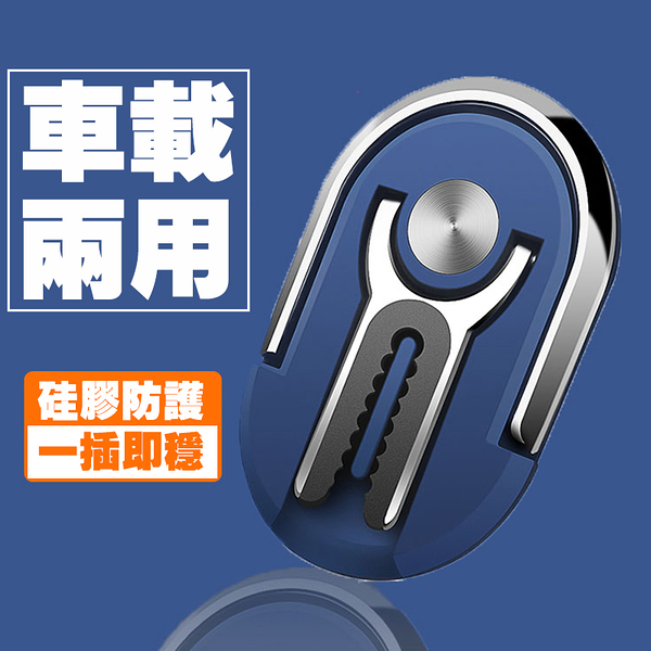 【現貨】功能手機殼車載支架 黏貼式指環扣 出風口磁吸360度旋轉卡扣式支架