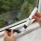 窗戶凹槽清潔刷組 縫隙刷 紗窗清洗工具 縫隙清潔 大掃除