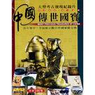 中國傳世國寶DVD 全100集...