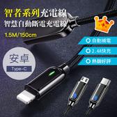 超夯熱賣 智慧自動斷電充電線 安卓 Type-C 150cm【AA0102】智者充電線 快充 2.4A Android USB