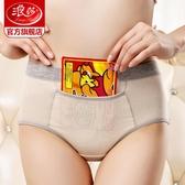 2條浪莎生理內褲女士月經期三角褲高腰暖宮不易側漏純棉襠姨媽褲