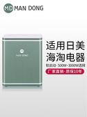 滿東220v轉110v變壓器110v轉為220v美國日本100v大功率電壓轉換器 JD 美物 交換禮物