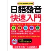 日語發音快速入門(初學者的第一本日語課本)(附1MP3)