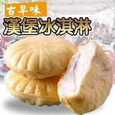 【南紡購物中心】【老爸ㄟ廚房】回憶小時候ㄟ漢堡冰 10顆組 72g/顆)
