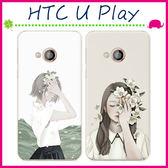 HTC U Play 5.2吋 文藝系列手機殼 樸素少女少男保護套 森林系背蓋 彩繪手機套 小清新保護殼 PC後殼
