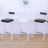 【頂堅】厚5公分泡棉沙發(皮革椅座)高腳折疊椅/吧台餐椅-三色-2入組白色