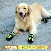 大狗鞋子防水防滑耐磨透氣拉布拉多金毛防掉寵物鞋【倪醬小舖】
