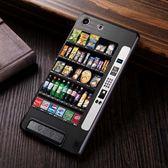 Sony Xperia M5 E5653 手機殼 硬殼 自動販賣機