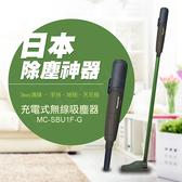 【國際牌Panasonic】充電式無線吸塵器 MC-SBU1F-G(橄欖綠)-超下殺