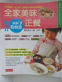 【書寶二手書T5/養生_AOV】健康粗食風- 全家美味正餐_幕內秀夫, 凱瑟琳