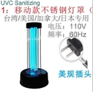 UVC紫外線殺菌消毒燈 臭氧 除蟎滅菌燈 便攜110V臺灣美國日本專用 現貨