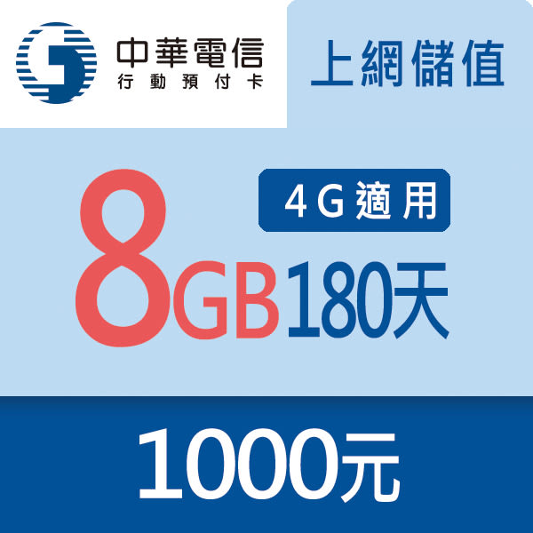 【預付卡/儲值卡】中華電信行動預付卡-上網儲值8GB