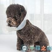 伊麗莎白圈狗狗防咬圈頭套頭罩脖圈脖套寵物保護頭套防撓狗項圈【千尋之旅】