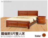 【德泰傢俱工廠】羅倫斯柚木色5尺實木雙人床 D001-616
