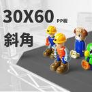 小資型/配件類/30X60斜角PP板(霧黑)