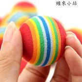 貓咪用品玩具彩虹玩具球寵物玩具球
