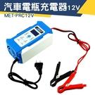 脈衝充電器 全智能通用修復型 「儀特汽修...
