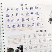 學生練字貼 小學生練字帖1-6年級必背古詩詞楷書兒童字貼凹槽反復使用練字本 珍妮寶貝