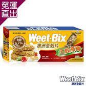 Weet-Bix 澳洲全穀片-五穀高纖1入(575g/盒)【免運直出】