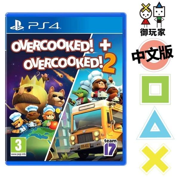 ★御玩家★現貨 PS4 煮過頭1+2合輯 1代英文 2代中文 Overcooked [P420419]