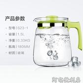 冷水壺玻璃加厚涼水壺家用防爆耐高溫冷水壺 1.5L大容量歐式水壺  全館85折