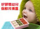 寶寶輔食盒矽膠嬰幼兒冷凍保鮮盒