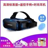 vr眼鏡手機用3d虛擬現實游戲oppo6.5寸大屏通用a影7愛奇藝頭戴式 生活樂事館