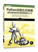Python 自動化的樂趣:搞定重複瑣碎&單調無聊的工作