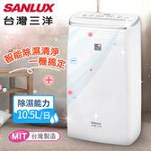 【台灣三洋SANLUX】10.5公升微電腦清靜除濕機(SDH-106M)