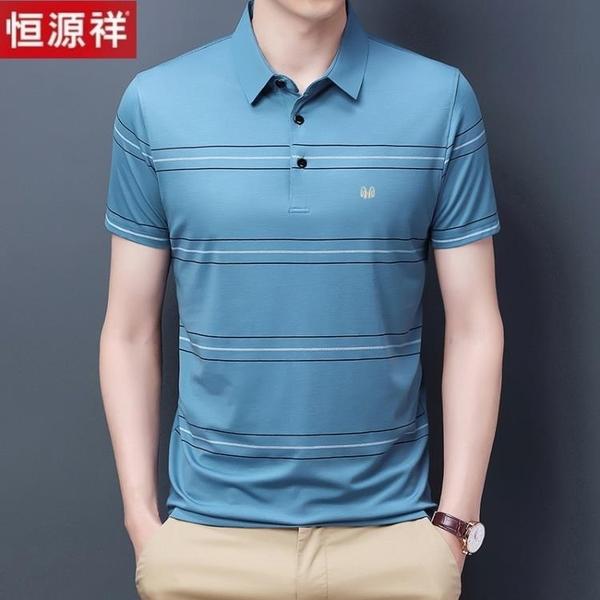 恒源祥夏季中年男士短袖t恤絲光棉襯衫翻領polo衫半袖條紋男上衣 幸福第一站