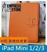 【妃航】多功能 iPad Mini 1/2/3 H扣 手托式 休眠 支架 皮套 保護套 保護殼