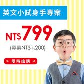 tutorJr少兒界必學之線上英文課程-讓孩子學英文不再費力(5~18歲適用)
