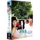 【限量特價】峇里島的日子 DVD [超值版] ( 河智苑/趙仁成(趙寅成)/蘇志燮/朴藝珍 )