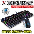鍵盤新盟機械鍵盤滑鼠套裝青軸·樂享生活館liv
