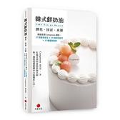 韓式鮮奶油擠花抹面夾層(韓國名師Congmom親授.21款基本技法+29個擠花技