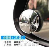 后視小圓鏡子360度無邊盲區輔助鏡汽車高清倒車反光盲點鏡  麥琪精品屋